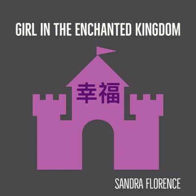 GIRL IN THE ENCHANTED KINGDOM by Sandra Florence